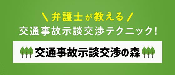 交通事故示談交渉の森