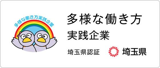 多様な働き方実践企業 埼玉県認証