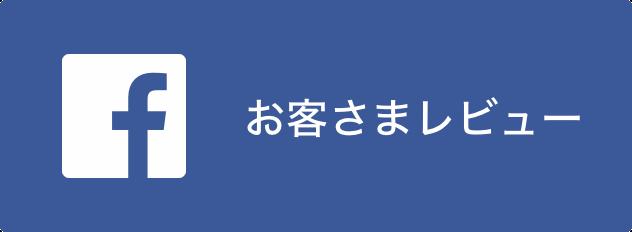 Facebook お客様のレビュー