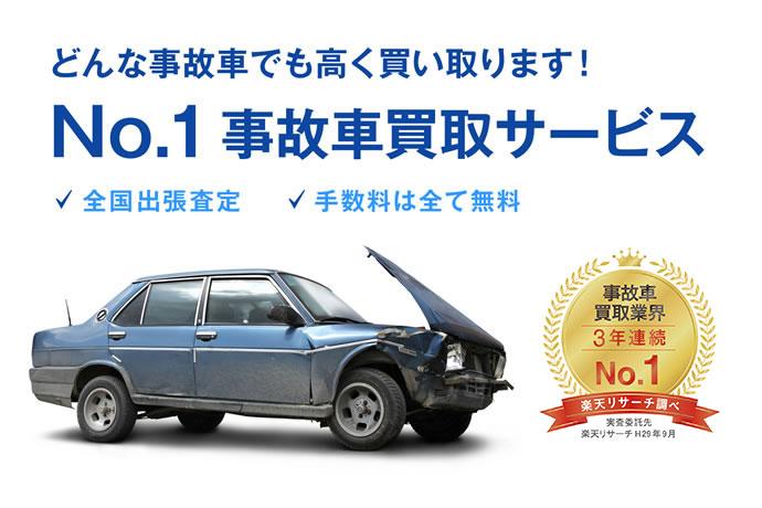 どんな事故車でも高く買い取ります!No.1事故車買取サービス